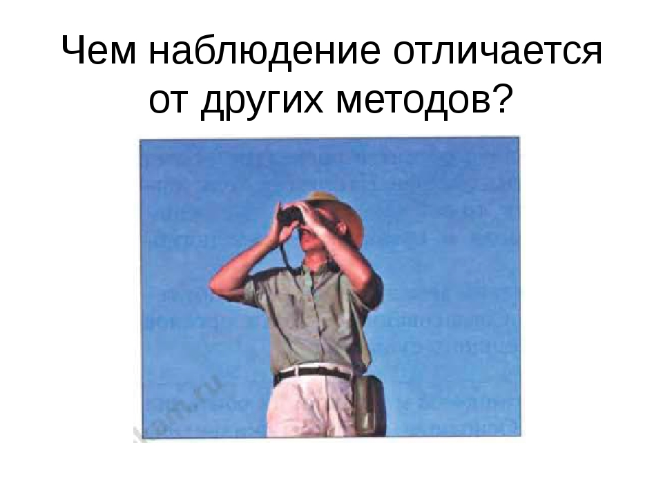 Чем наблюдение отличается от других методов?