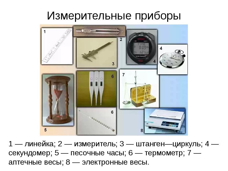 Измерительные приборы 1 — линейка; 2 — измеритель; 3 — штанген—циркуль; 4 — с...