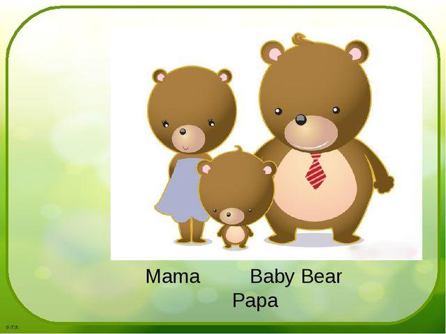 Mama Baby Bear Papa Б.Т.В.