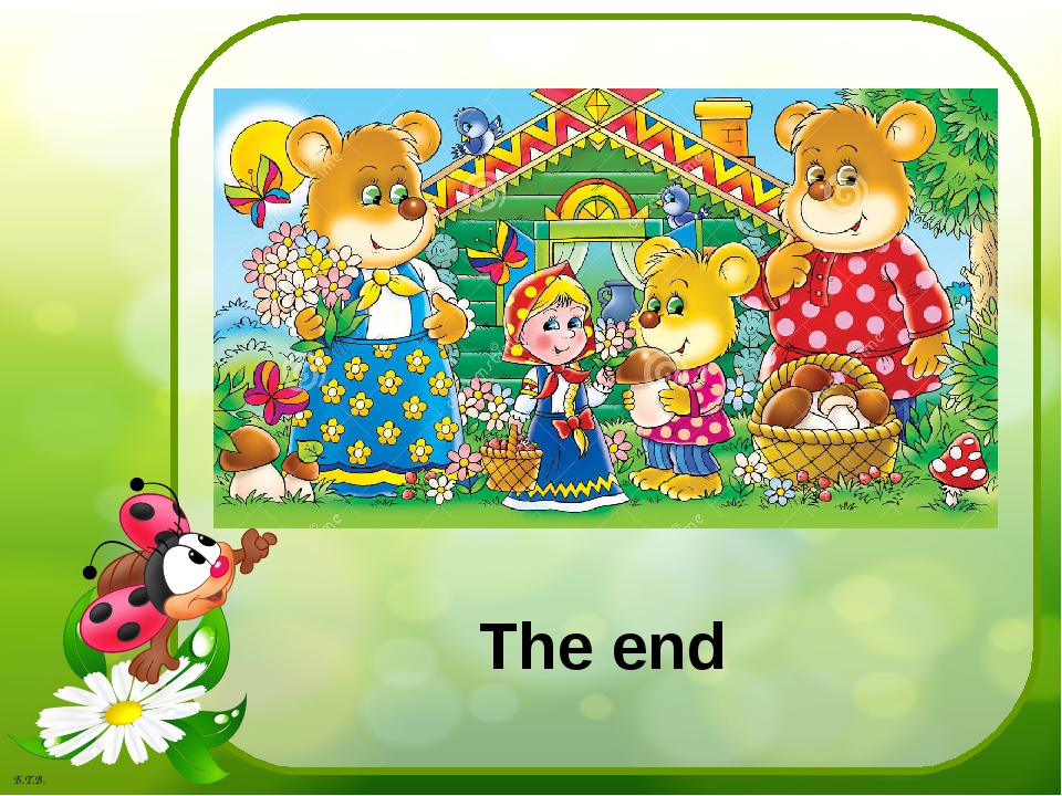 The end Б.Т.В.