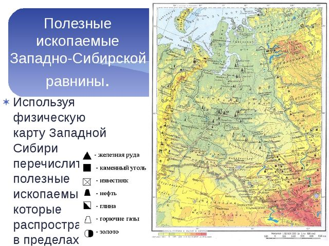 Полезные ископаемые Западно-Сибирской равнины. Используя физическую карту Зап...