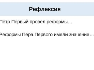 Рефлексия Пётр Первый провёл реформы… Реформы Пера Первого имели значение…
