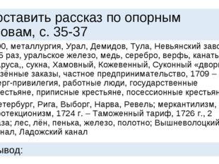 Составить рассказ по опорным словам, с. 35-37 200, металлургия, Урал, Демидов