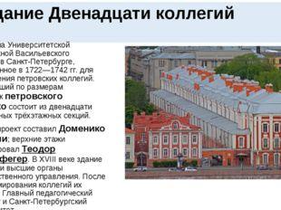 Здание Двенадцати коллегий здание наУниверситетской набережнойВасильевского