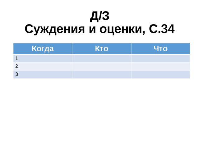 Д/З Суждения и оценки, С.34 КогдаКтоЧто 1 2 3