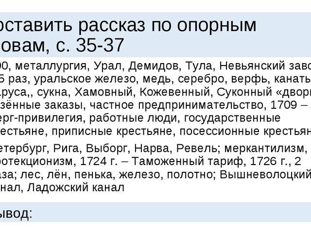 Составить рассказ по опорным словам, с. 35-37 200, металлургия, Урал, Демидов...