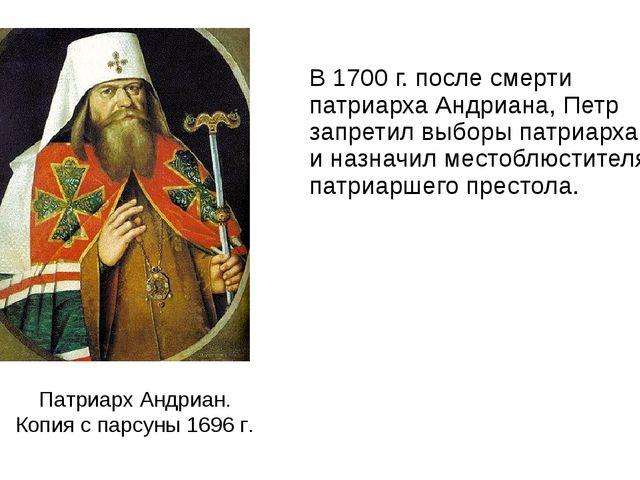 Патриарх Андриан. Копия с парсуны 1696 г. В 1700 г. после смерти патриарха Ан...
