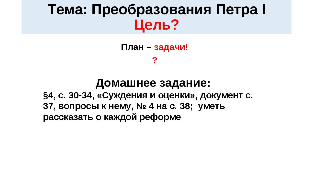 Тема: Преобразования Петра I Цель? План – задачи! ? Домашнее задание: §4, с....