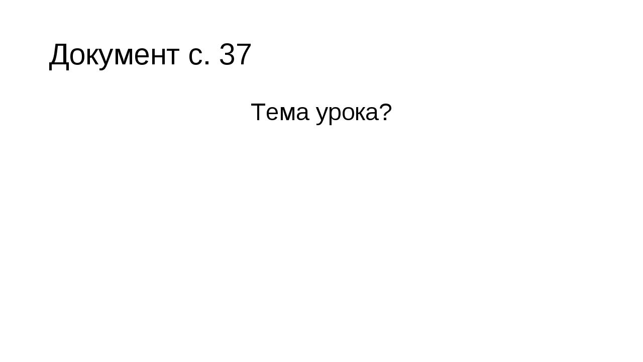 Документ с. 37 Тема урока?