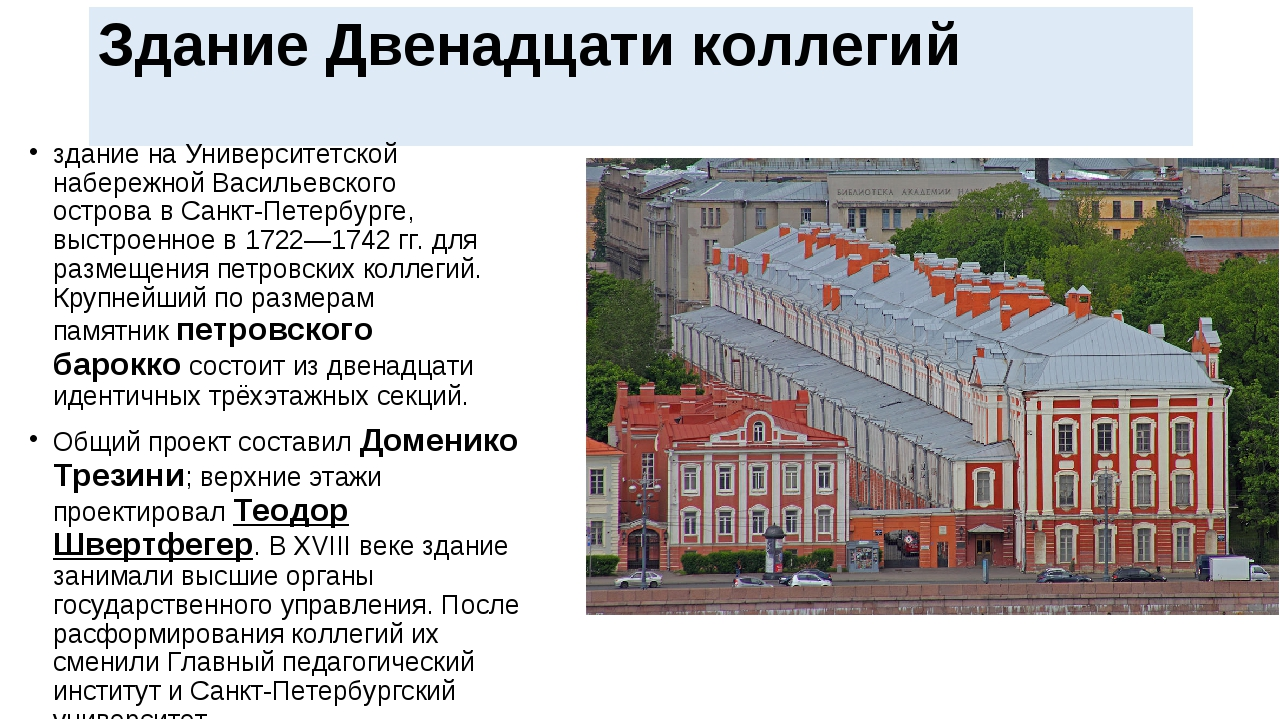 Здание Двенадцати коллегий здание наУниверситетской набережнойВасильевского...