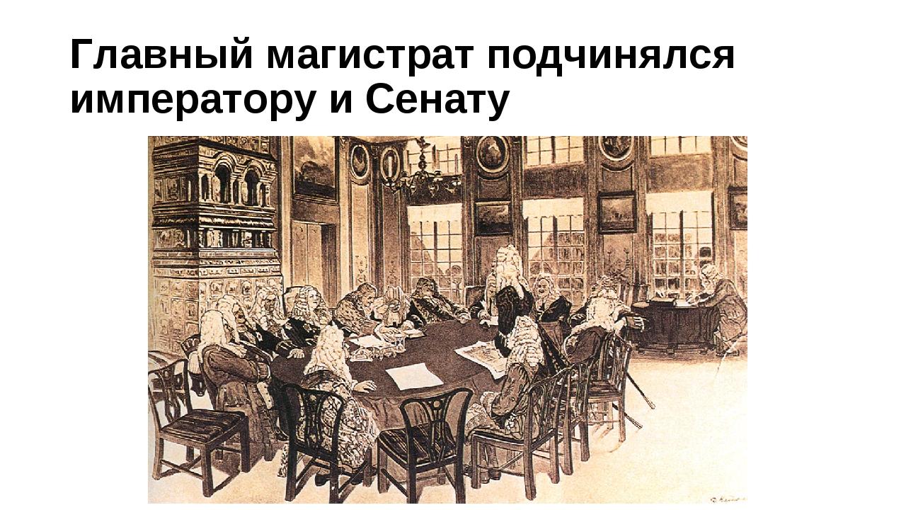 Главный магистрат подчинялся императору и Сенату