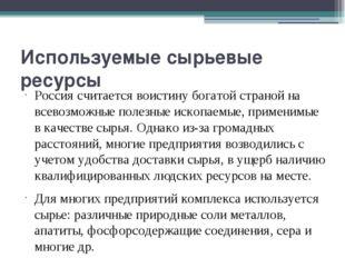 Используемые сырьевые ресурсы Россия считается воистину богатой страной на вс