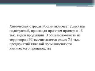 Химическая отрасль России включает 2 десятка подотраслей, производя при этом
