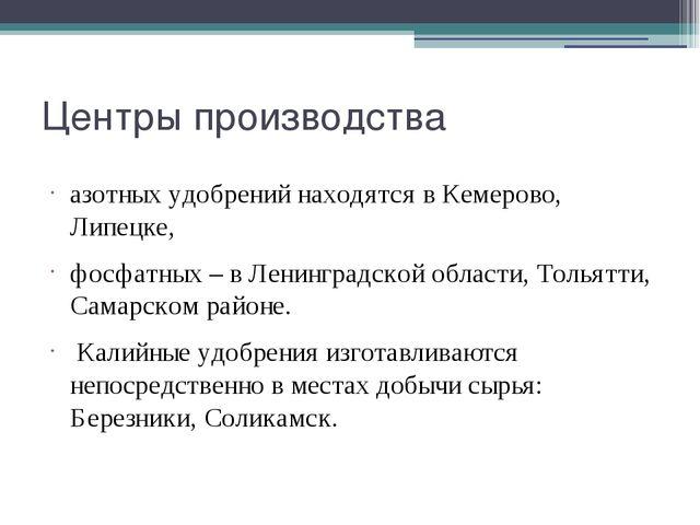 Центры производства азотных удобрений находятся в Кемерово, Липецке, фосфатны...