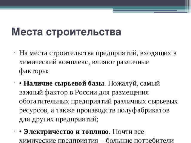 Места строительства На места строительства предприятий, входящих в химический...