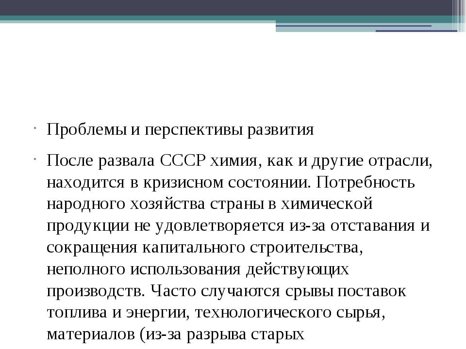 Проблемы и перспективы развития После развала СССР химия, как и другие отрас...