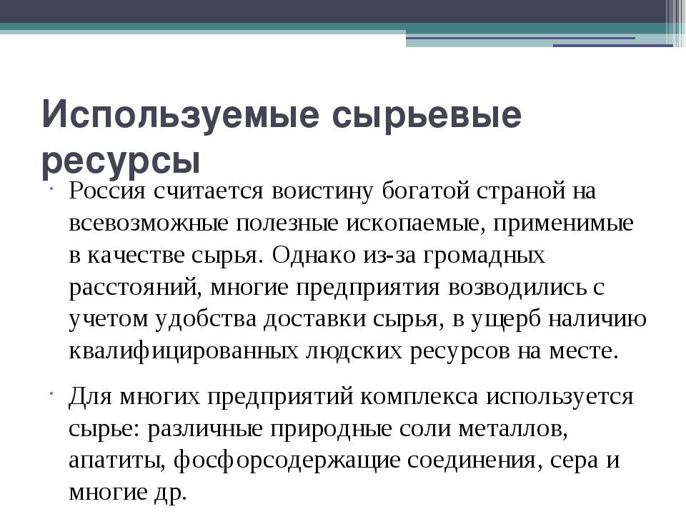 Используемые сырьевые ресурсы Россия считается воистину богатой страной на вс...