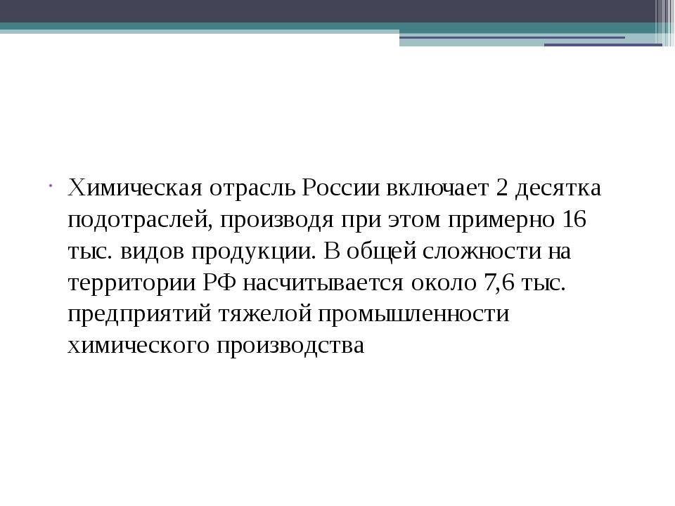 Химическая отрасль России включает 2 десятка подотраслей, производя при этом...