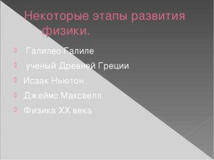 Некоторые этапы развития физики. Галилео Галиле ученый Древней Греции Исаак Н