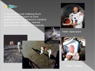 21 июля 1969 года впервые была осуществлена посадка на Луну американского кос
