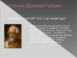Ученые Древней Греции Архимед(около 287-212 гг.до нашей эры) Архимед был одни