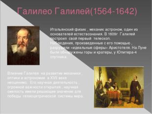 Галилео Галилей(1564-1642) Итальянский физик , механик астроном, один из осно