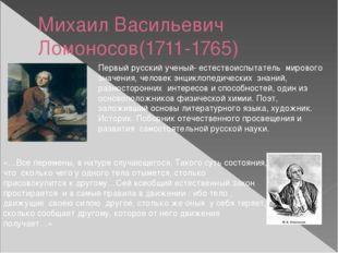 Михаил Васильевич Ломоносов(1711-1765) Первый русский ученый- естествоиспытат