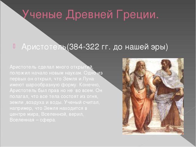 Ученые Древней Греции. Аристотель(384-322 гг. до нашей эры) Аристотель сделал...