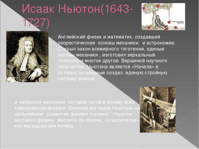 Исаак Ньютон(1643-1727) Английский физик и математик, создавший теорестически...