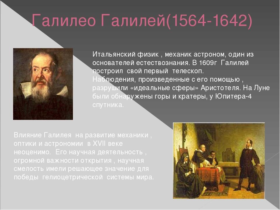 Галилео Галилей(1564-1642) Итальянский физик , механик астроном, один из осно...