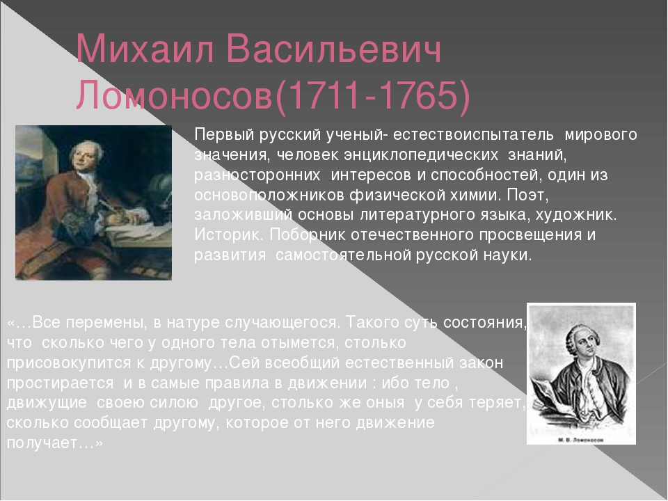 Михаил Васильевич Ломоносов(1711-1765) Первый русский ученый- естествоиспытат...