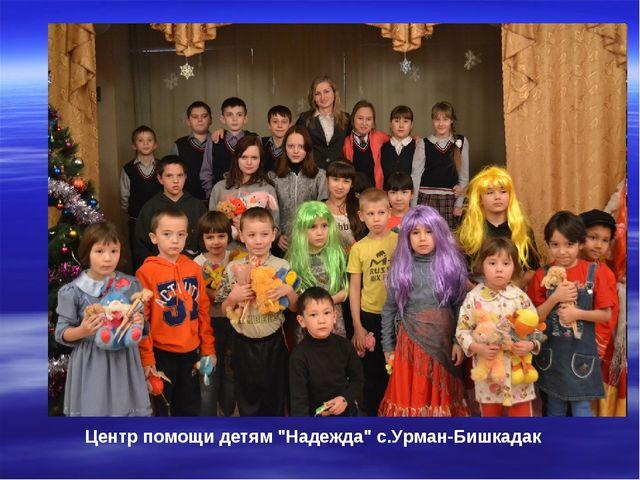 """Центр помощи детям """"Надежда"""" с.Урман-Бишкадак"""