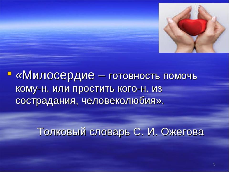 «Милосердие – готовность помочь кому-н. или простить кого-н. из сострадания,...