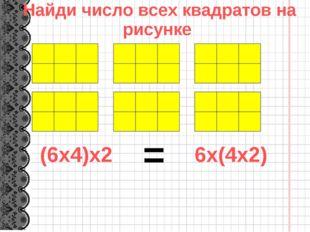 Найди число всех квадратов на рисунке (6х4)х2 6х(4х2) =