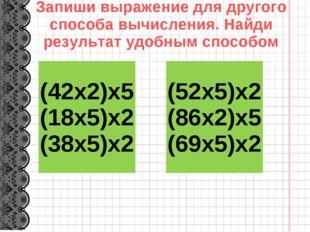 Запиши выражение для другого способа вычисления. Найди результат удобным спос
