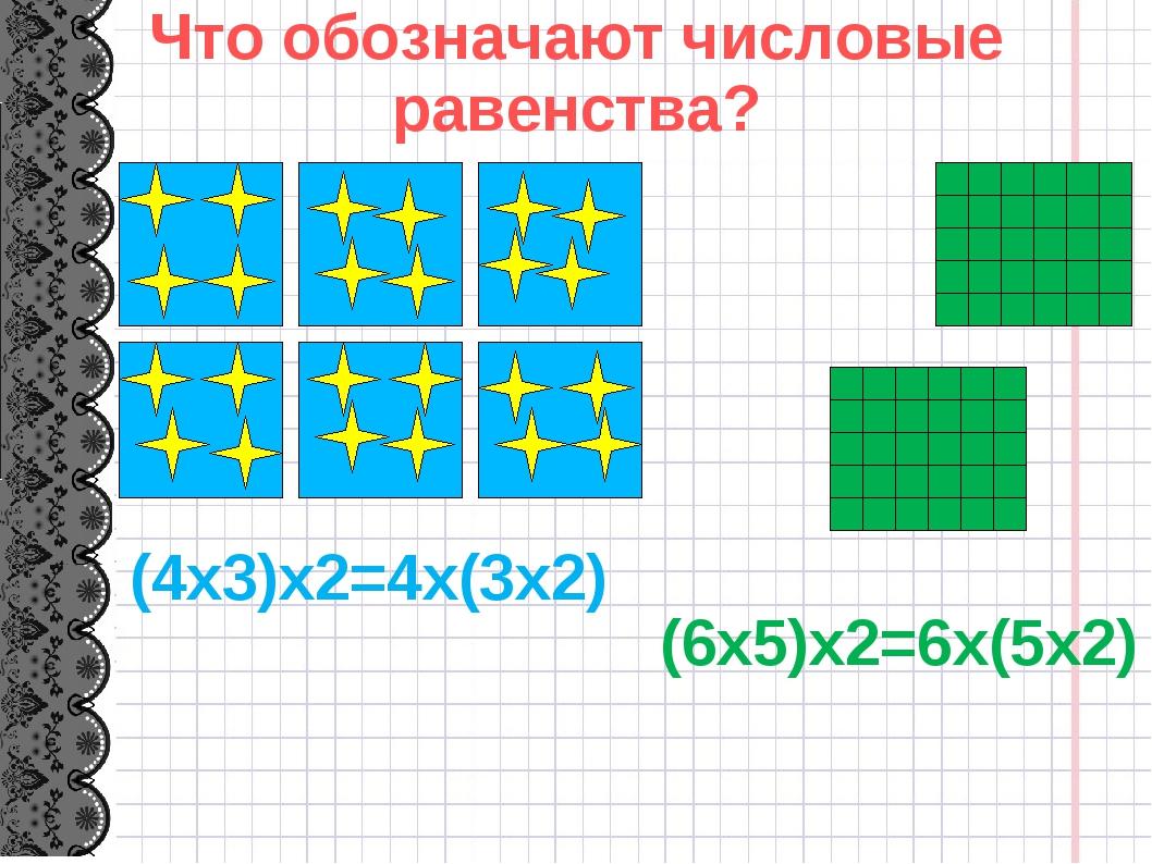 Что обозначают числовые равенства? (4х3)х2=4х(3х2) (6х5)х2=6х(5х2)