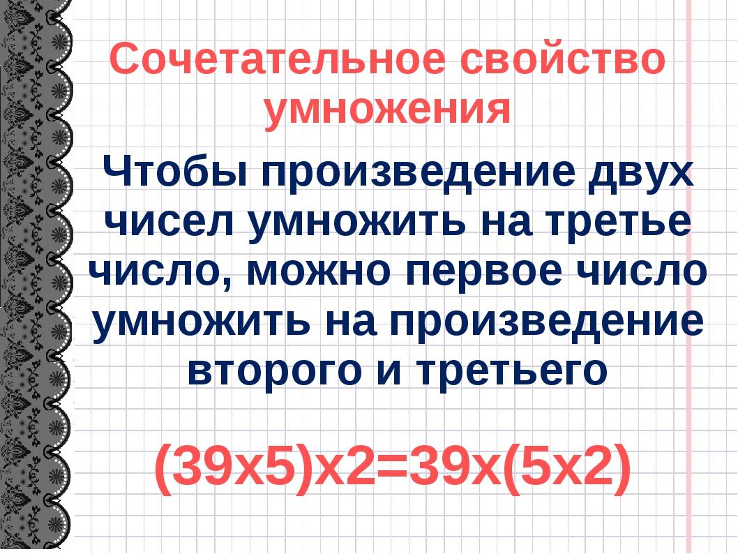 (39х5)х2=39х(5х2) Чтобы произведение двух чисел умножить на третье число, мож...