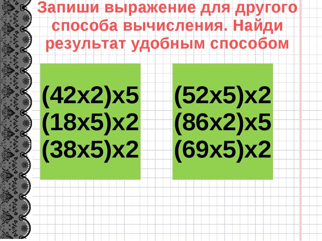 Запиши выражение для другого способа вычисления. Найди результат удобным спос...