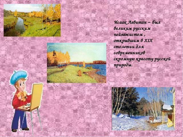 Исаак Левитан – был великим русским пейзажистом , открывшим в XIX столетии дл...