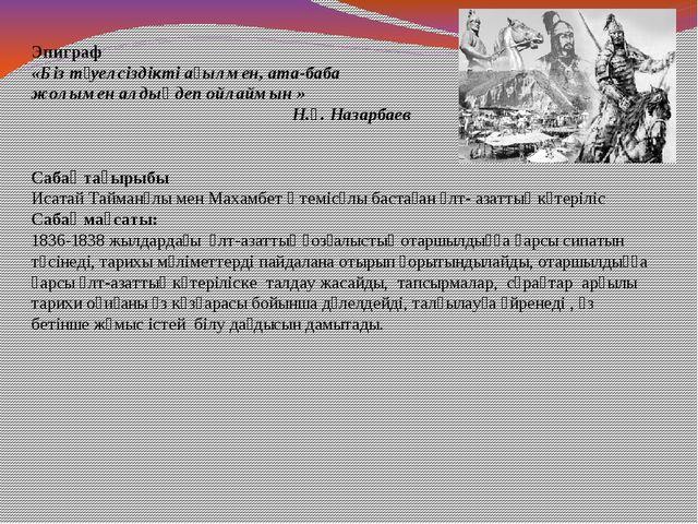 Сәйкестендір 1. 1836жақпан А) Ақбұлақ шайқасы 2.1837ж күзде В) Көтерілісшілер...