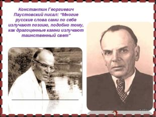 """Константин Георгиевич Паустовский писал: """"Многие русские слова сами по себе и"""