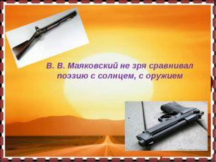 В. В. Маяковский не зря сравнивал поэзию с солнцем, с оружием