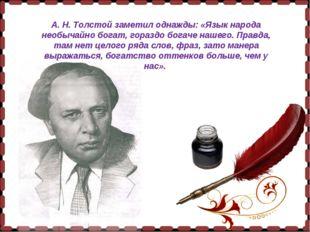 А. Н. Толстой заметил однажды: «Язык народа необычайно богат, гораздо богаче