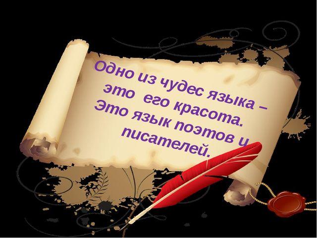 Одно из чудес языка – это его красота. Это язык поэтов и писателей.