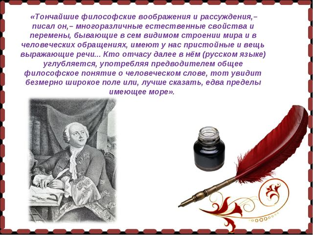 «Тончайшие философские воображения и рассуждения,– писал он,– многоразличные...