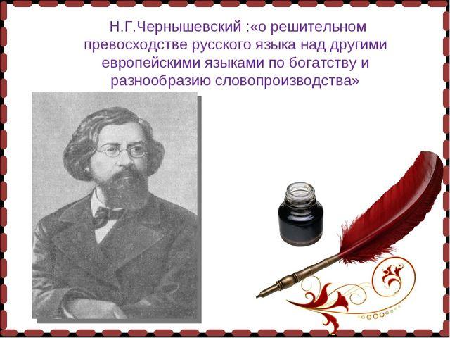 Н.Г.Чернышевский :«о решительном превосходстве русского языка над другими ев...