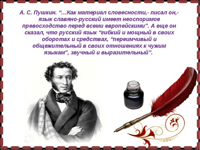 """А. С. Пушкин. """"…Как материал словесности,- писал он,- язык славяно-русский им..."""