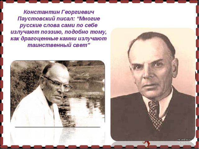"""Константин Георгиевич Паустовский писал: """"Многие русские слова сами по себе и..."""