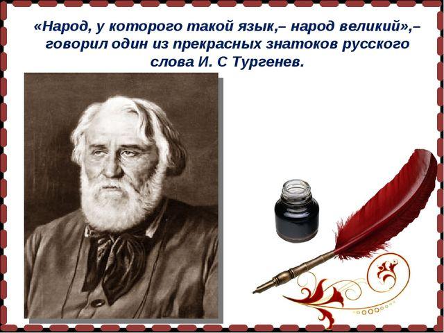 «Народ, у которого такой язык,– народ великий»,– говорил один из прекрасных з...
