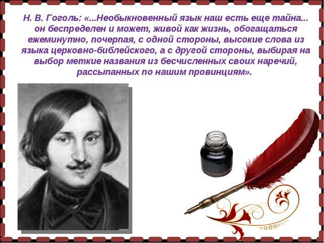 Н. В. Гоголь: «...Необыкновенный язык наш есть еще тайна... он беспределен и...